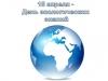День экологических знаний 15 апреля 2013 г.